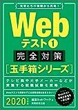 Webテスト1【玉手箱シリーズ】完全対策 2020年度 (就活ネットワークの就職試験完全対策2)