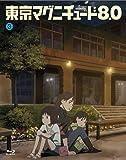 東京マグニチュード8.0 (初回限定生産版) 第3巻 [BD] [Blu-ray]