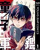 童子軍鑑 1 (ヤングジャンプコミックスDIGITAL)