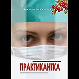 Практикантка (Russian Edition)