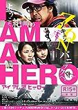 アイアムアヒーロー 通常版 [DVD]
