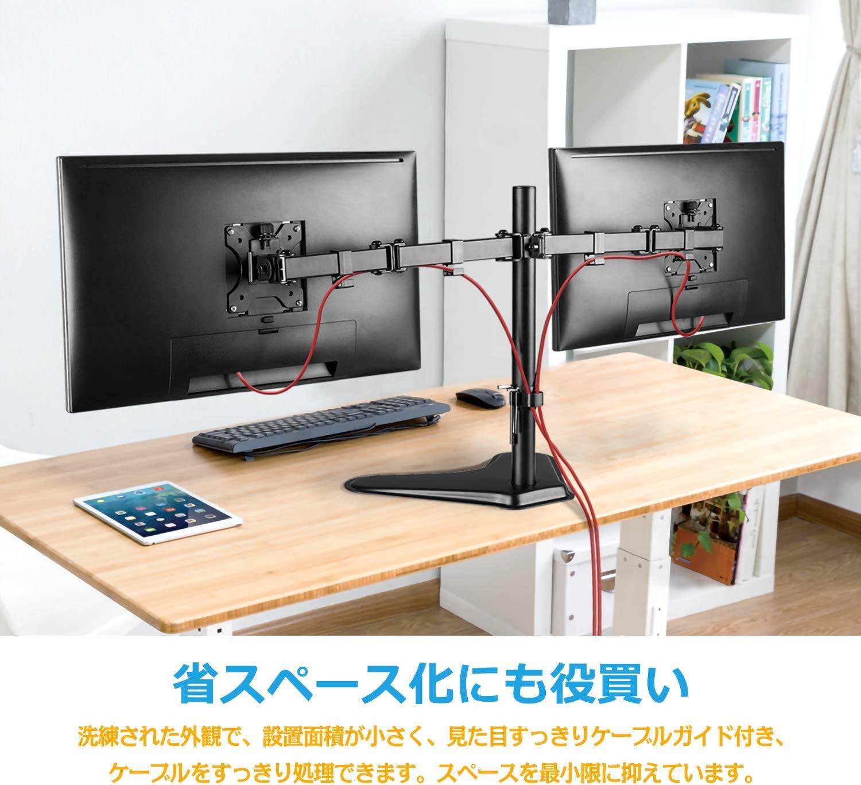 PCモニターアーム デュアルモニタースタンド 2画面ディスプレイスタンド 水平多関節 13-32インチ対応 耐荷重 8kg KITASEN