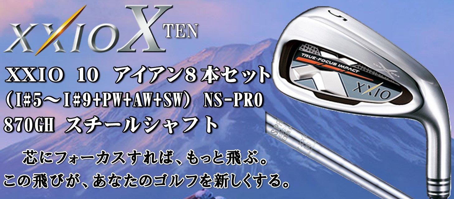 DUNLOP(ダンロップ) XXIO X ゼクシオ10 アイアン (8本セット #5~#9+PW+AW+SW) N.S.PRO 870GH for XXIO スチールシャフト メンズゴルフクラブ 右利き用 B076WY7R6F  FLEX-R