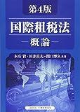 国際租税法 ー概論ー 第4版