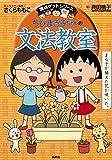 ちびまる子ちゃんの文法教室 満点ゲットシリーズ (満点ゲットシリーズ/ちびまる子ちゃん)