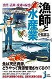 漁師と水産業 漁業・養殖・流通の秘密 (じっぴコンパクト新書)