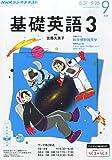 NHK ラジオ基礎英語3 2015年 09 月号 [雑誌]