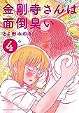 金剛寺さんは面倒臭い(4) (ゲッサン少年サンデーコミックス)