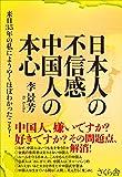 日本人の不信感 中国人の本心 ―来日35年の私にようやくほぼわかったこと!