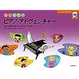 はじめてのピアノ・アドヴェンチャー レッスン・ブックC(CD付き)