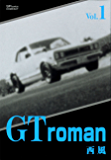 GT Roman(1) (リイドカフェコミックス)