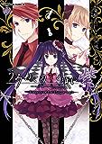 うみねこのなく頃に 紫(1) Forgery of the Purple logic (角川コミックス・エース)
