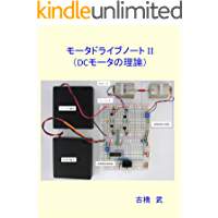Motor Drive Note II --Theory of DC Motor-- (Japanese Edition)