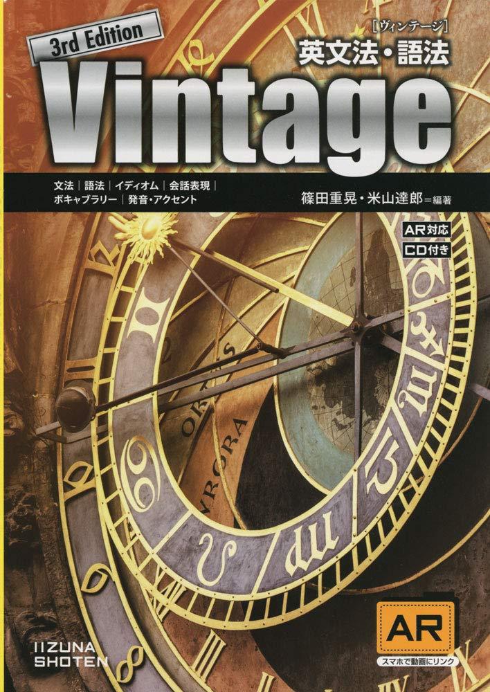 英文法・語法 Vintage 3rd Edition | 篠田重晃・米山達郎編著 |本 | 通販 | Amazon