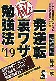 一発逆転マル秘裏ワザ勉強法 2019年版 (YELL books)