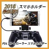 PS4 コントローラー スマホホルダー WISH SUN【2018最新版!】荒野行動 Android マウントホルダー 固定 ゲーム クリップ スマホ固定ホルダー