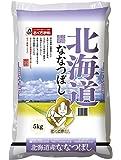【精米】北海道産 白米 ななつぼし 5kg  平成30年産