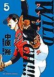 WILD PITCH!!! 5 (5) (ビッグコミックス)