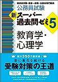 公務員試験 新スーパー過去問ゼミ5 教育学・心理学