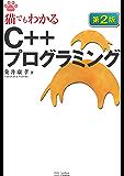 猫でもわかるC++プログラミング 第2版 猫でもわかるシリーズ