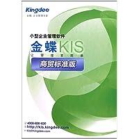 金蝶KIS商贸标准版(V3.0 智能卡许可单机版)