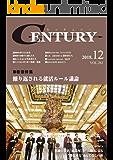 月刊CENTURY(センチュリー)2018-12月号