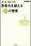 ポール・スローンの思考力を鍛える30の習慣