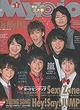 Myojo (ミョウジョウ) 2013年 01月号 [雑誌]