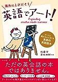英語でアート!