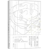 小丑之花(太宰治逝世70周年纪念版)
