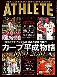 広島アスリートマガジン 2019年5月号[カープ平成物語 1989-2019]