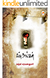 உப்பு நாய்கள் / Uppu Naigal (Tamil Edition)