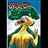 寄生獣(5) (アフタヌーンコミックス)