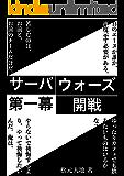 サーバ・ウォーズ 第一幕『開戦』: IT小説