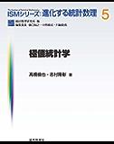 極値統計学 ISMシリーズ:進化する統計数理