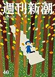 週刊新潮 2019年 12/5 号 [雑誌]