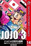 ジョジョの奇妙な冒険 第3部 カラー版 14 (ジャンプコミックスDIGITAL)