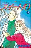 スイート10(テン)(3) (Kissコミックス)