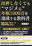 """出世しなくても""""マジメ""""に年収1,000万を達成する教科書: 成功フローチャートが必ず手に入る"""