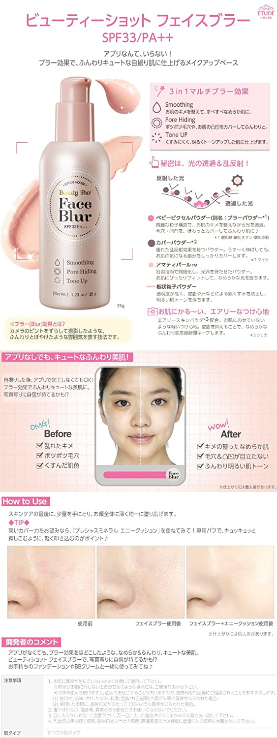 Etude House Beauty Shot Face Blur SPA15/PA+ 35g appgooddi