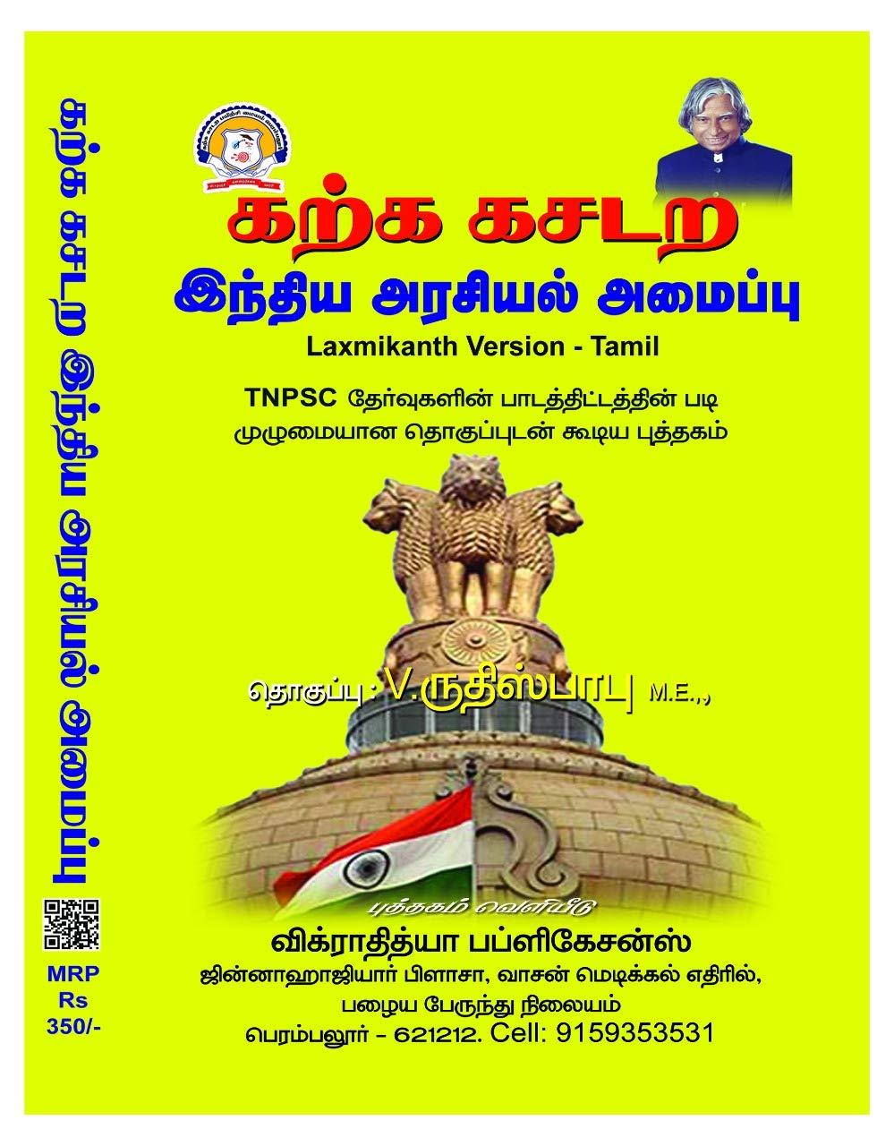 Buy Indian Polity (Tamil) laxmikanth in tamil version Book