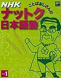 NHKことばおじさんのナットク日本語塾 (Vol.1) (ステラMOOK)