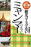 観光コースでないミャンマー(ビルマ) (観光コースでないシリーズ)