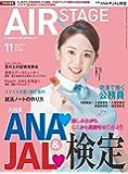 AIR STAGE (エア ステージ) 2018年11月号