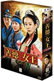 善徳女王 DVD-BOX III <ノーカット完全版>