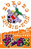 ゾゾゾ ゾンビ-くん 7 (てんとう虫コロコロコミックス)