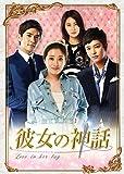 [DVD]彼女の神話 DVD-BOX1