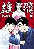 雄飛 ゆうひ 10 (10) (ビッグコミックス)