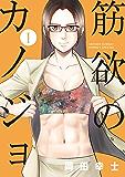 筋欲のカノジョ(1) (サンデーうぇぶりコミックス)