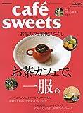 cafe-sweets (カフェ-スイーツ) vol.126 (柴田書店MOOK)